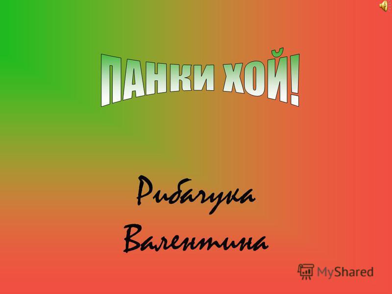 Рибачука Валентина