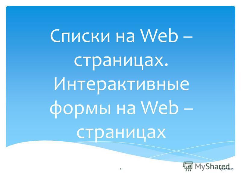Списки на Web – страницах. Интерактивные формы на Web – страницах 23.07.20151