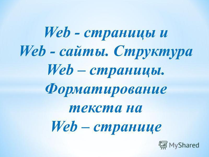 Web - страницы и Web - сайты. Структура Web – страницы. Форматирование текста на Web – странице