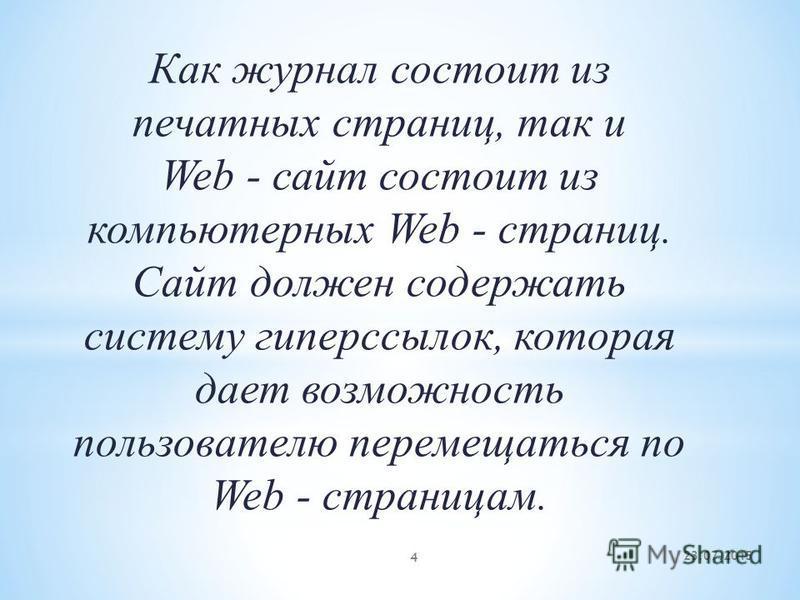Как журнал состоит из печатных страниц, так и Web - сайт состоит из компьютерных Web - страниц. Сайт должен содержать систему гиперссылок, которая дает возможность пользователю перемещаться по Web - страницам. 23.07.2015 4