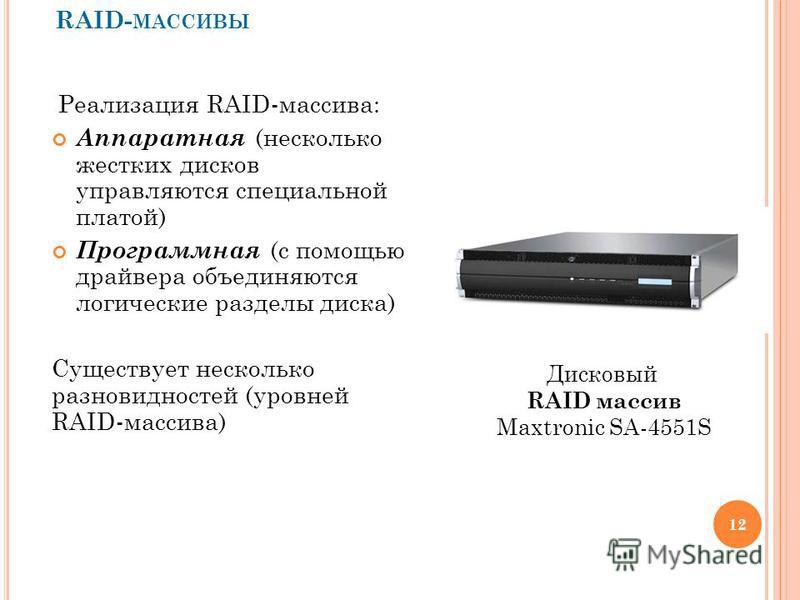 RAID- МАССИВЫ Реализация RAID-массива: Аппаратная (несколько жестких дисков управляются специальной платой) Программная (с помощью драйвера объединяются логические разделы диска) Существует несколько разновидностей (уровней RAID-массива) Дисковый RAI