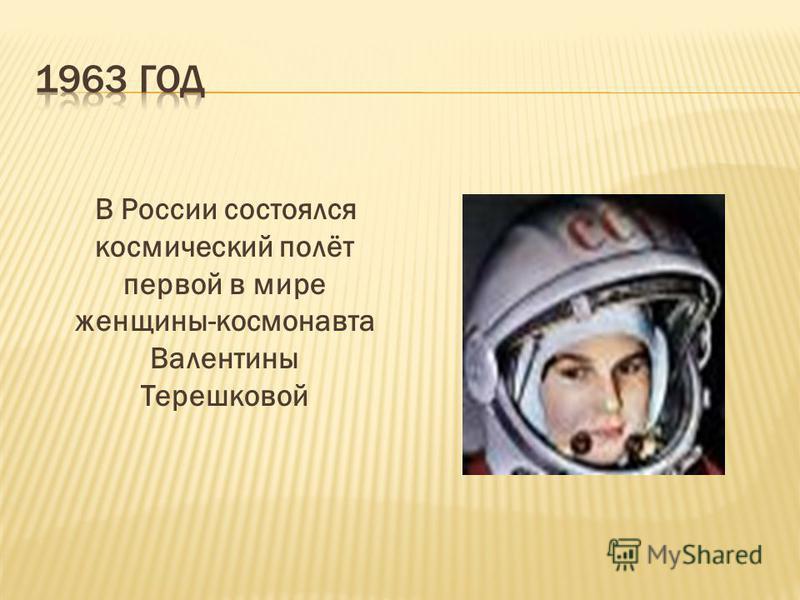 В России состоялся космический полёт первой в мире женщины-космонавта Валентины Терешковой
