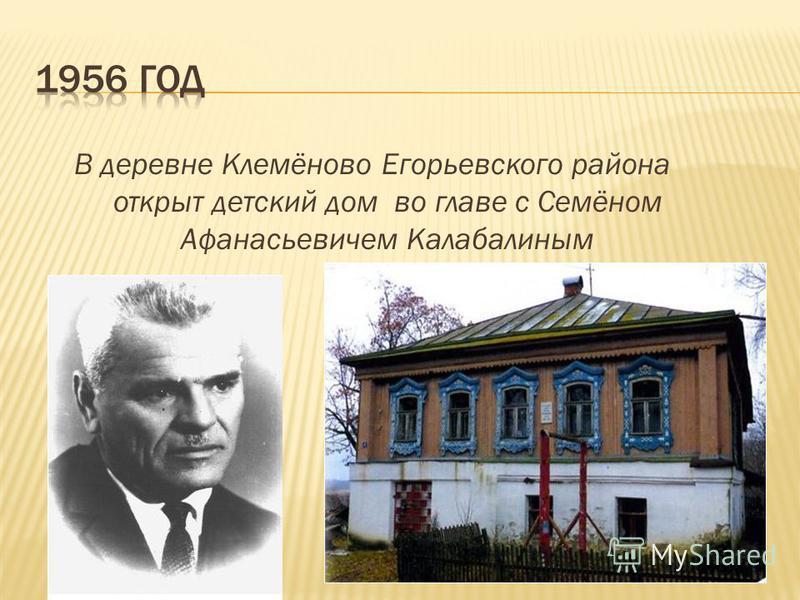 В деревне Клемёново Егорьевского района открыт детский дом во главе с Семёном Афанасьевичем Калабалиным