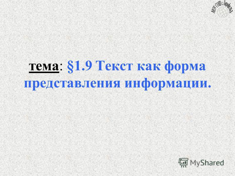 тема: §1.9 Текст как форма представления информации.