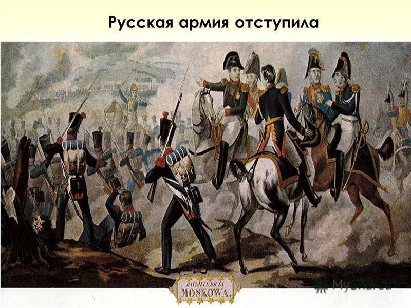 Русская армия отступила
