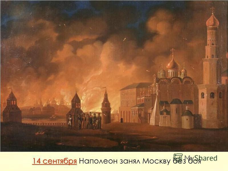 14 сентября 14 сентября 14 сентября Наполеон занял Москву без боя 14 сентября