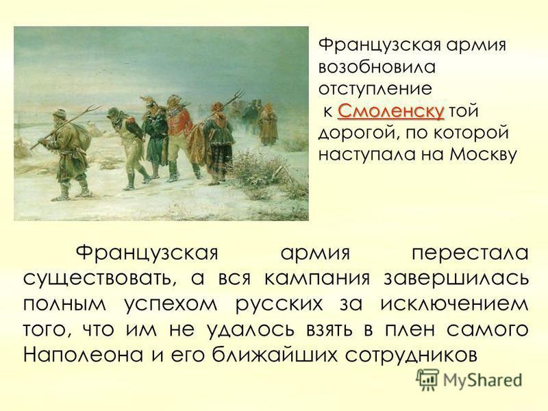 Французская армия возобновила отступление Смоленску Смоленску к Смоленску той Смоленску дорогой, по которой наступала на Москву Французская армия перестала существовать, а вся кампания завершилась полным успехом русских за исключением того, что им не