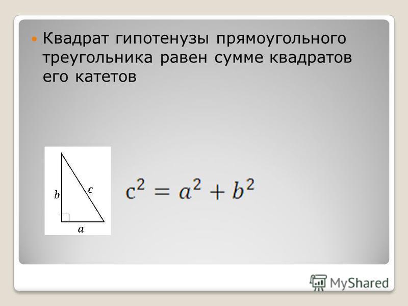Квадрат гипотенузы прямоугольного треугольника равен сумме квадратов его катетов