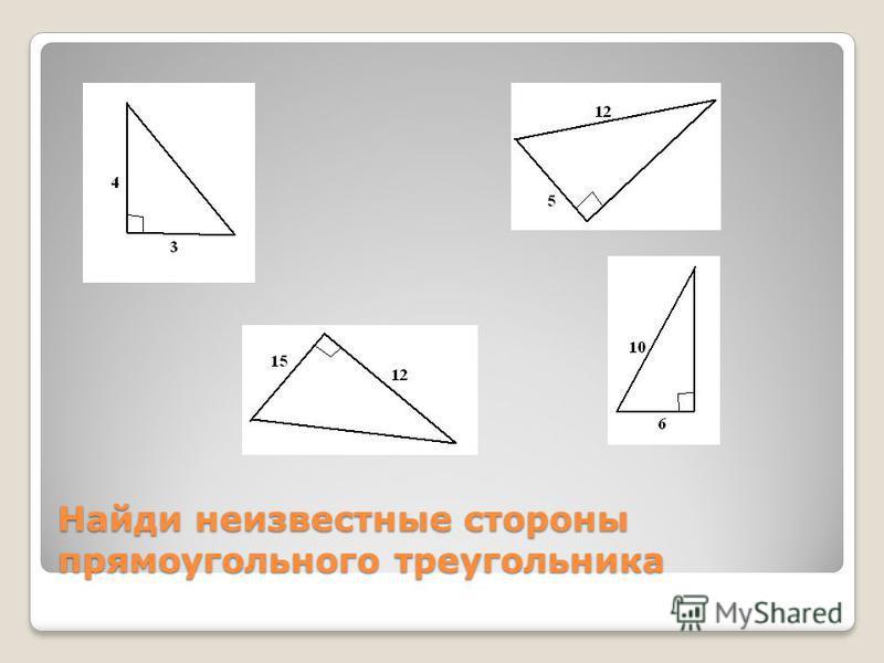 Найди неизвестные стороны прямоугольного треугольника