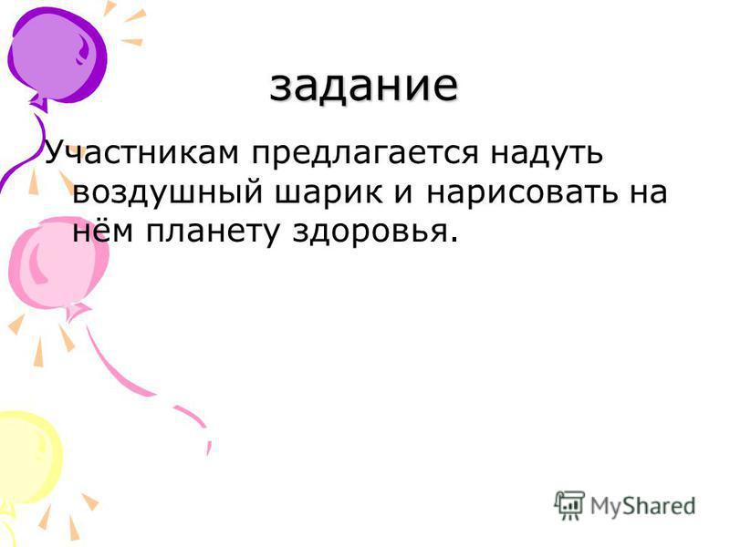 задание Участникам предлагается надуть воздушный шарик и нарисовать на нём планету здоровья.