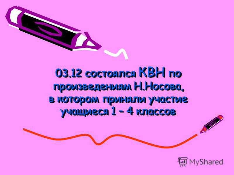 03.12 состоялся КВН по произведениям Н.Носова, в котором приняли участие учащиеся 1 – 4 классов