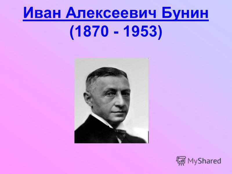 Иван Алексеевич Бунин (1870 - 1953)