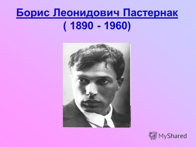 Борис Леонидович Пастернак ( 1890 - 1960)