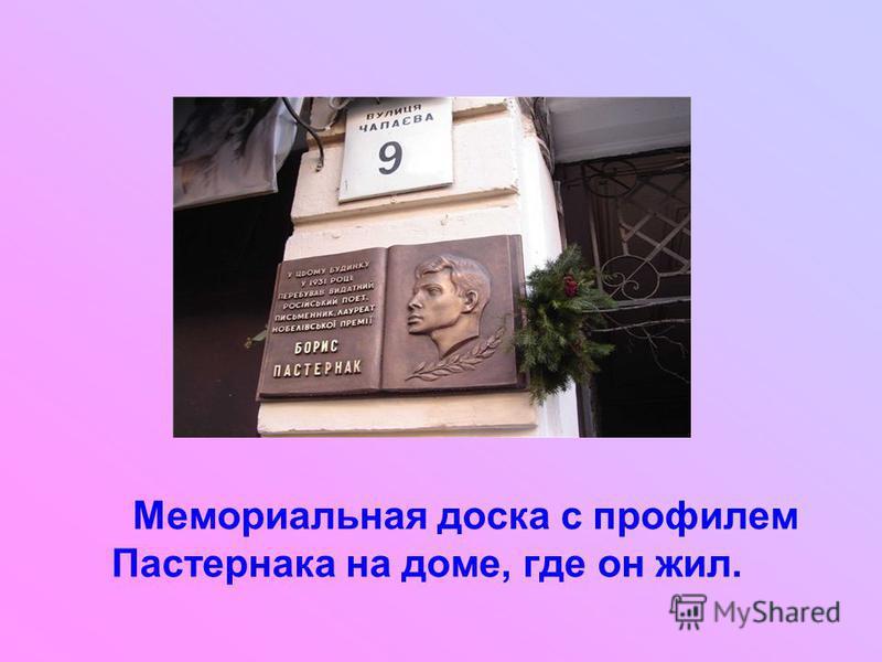 Мемориальная доска с профилем Пастернака на доме, где он жил.