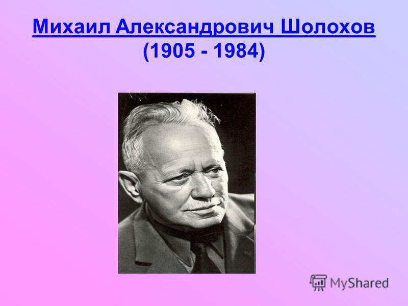 Михаил Александрович Шолохов (1905 - 1984)