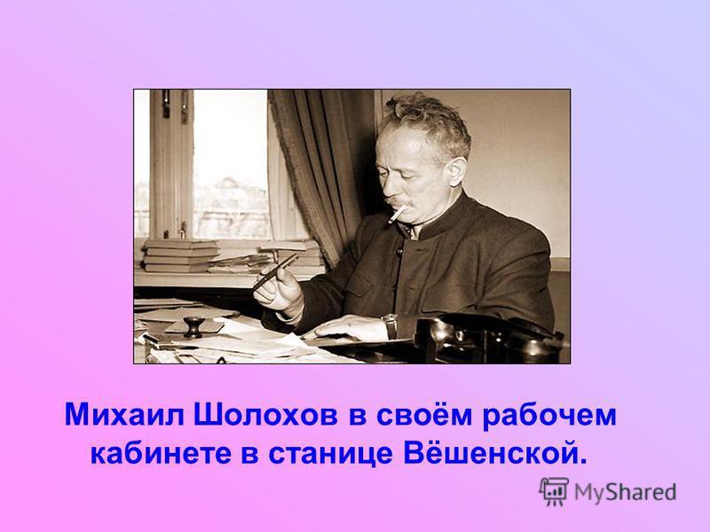 Михаил Шолохов в своём рабочем кабинете в станице Вёшенской.