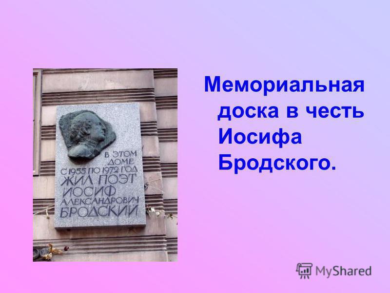 Мемориальная доска в честь Иосифа Бродского.