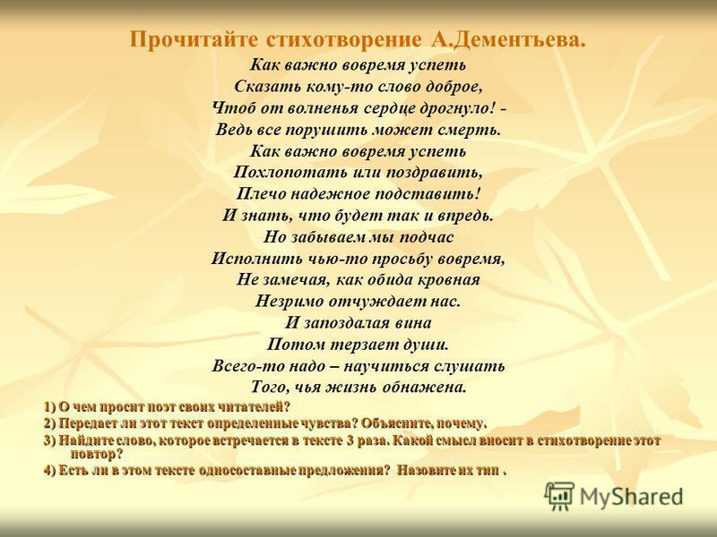 А дементьев стих о маме