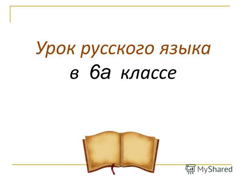 Урок русского языка в 6 а классе