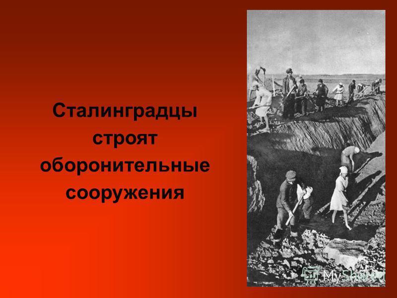 Сталинградцы строят оборонительные сооружения