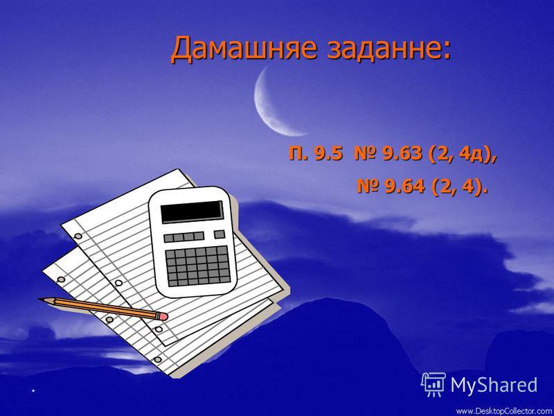Дамашняе задание: П. 9.5 9.63 (2, 4 д), 9.64 (2, 4).