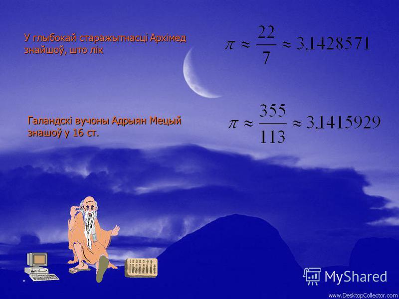 У глыбокой старажытнасці Архімед знайшоў, што лік Галандскі вучоны Адрыян Мецый знашоў у 16 ст.
