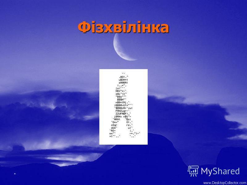 Фізхвілінка
