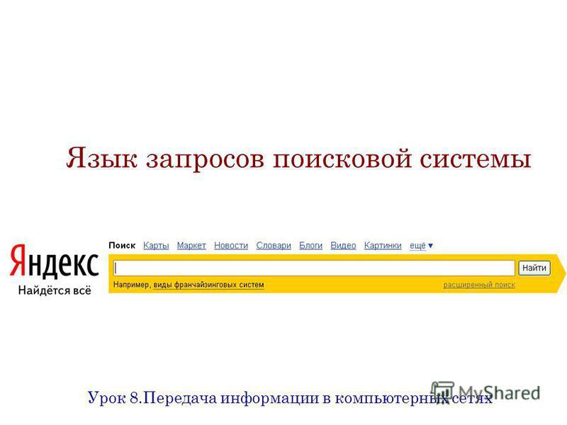 Урок 8. Передача информации в компьютерных сетях Язык запросов поисковой системы
