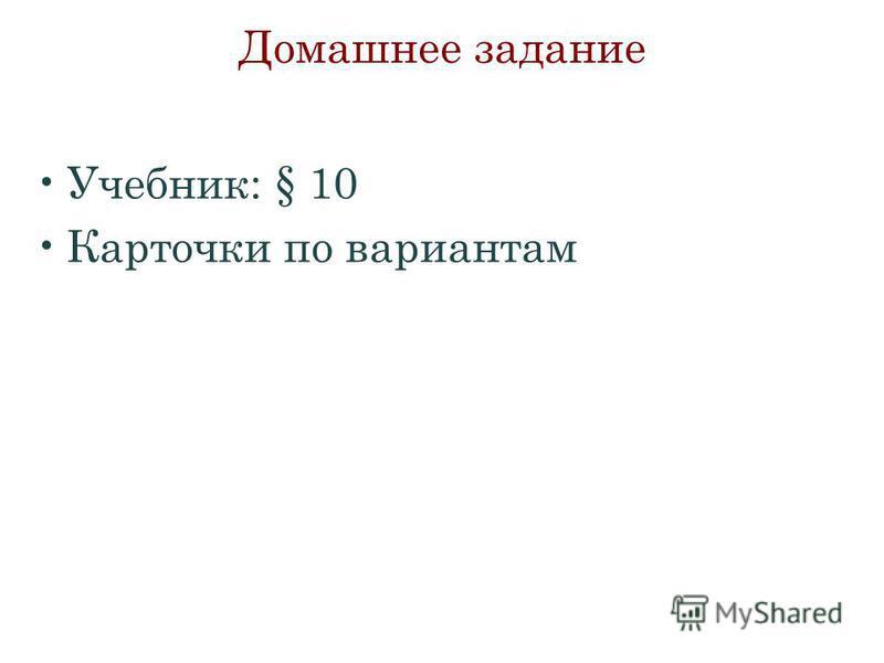 Домашнее задание Учебник: § 10 Карточки по вариантам