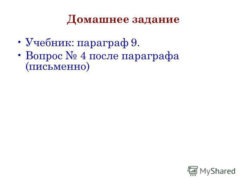 Домашнее задание Учебник: параграф 9. Вопрос 4 после параграфа (письменно)