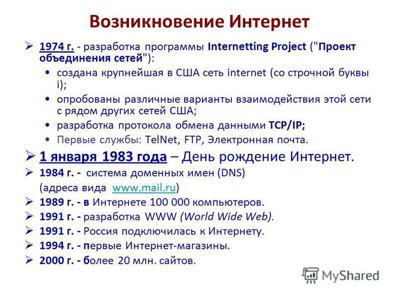 Возникновение Интернет 1974 г. - разработка программы Internetting Project (