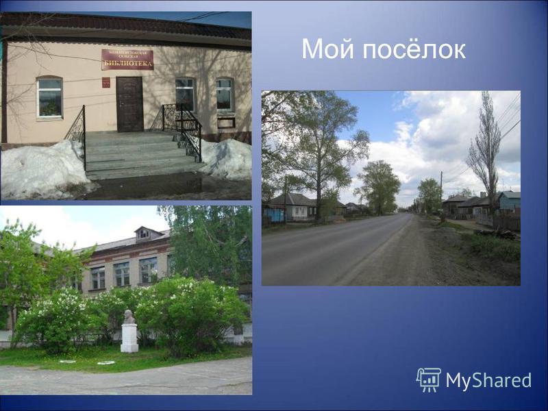 Мой посёлок