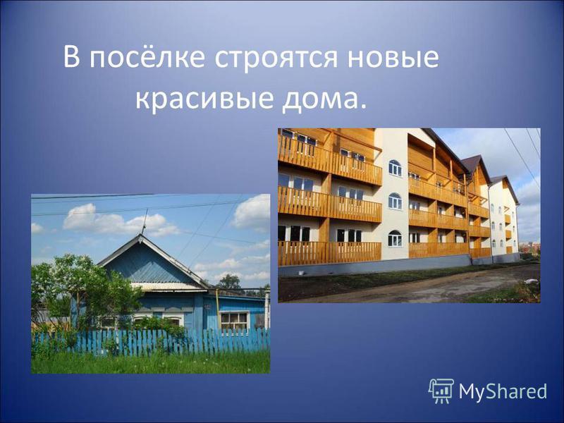 В посёлке строятся новые красивые дома.