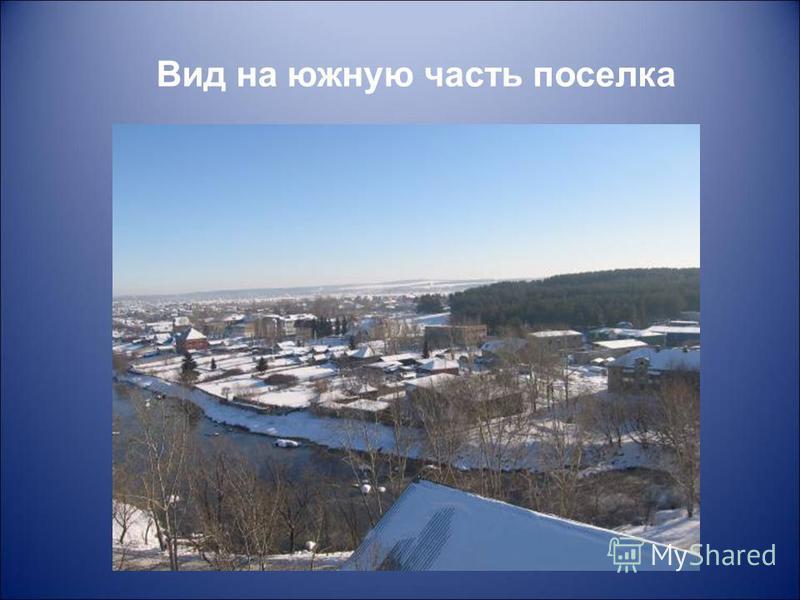 Вид на южную часть поселка