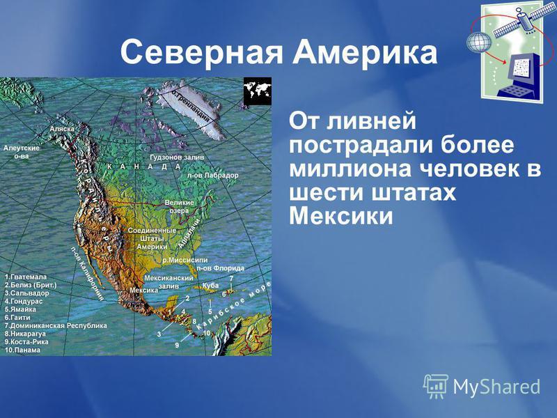 Северная Америка От ливней пострадали более миллиона человек в шести штатах Мексики