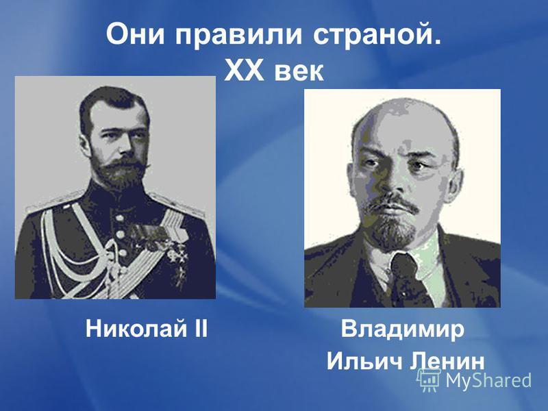 Они правили страной. XX век Владимир Ильич Ленин Николай II