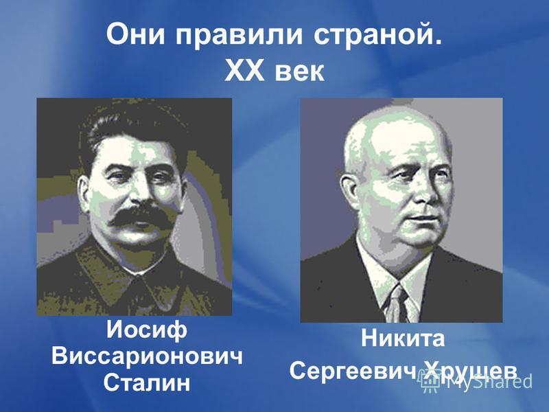 Они правили страной. XX век Никита Сергеевич Хрущев Иосиф Виссарионович Сталин