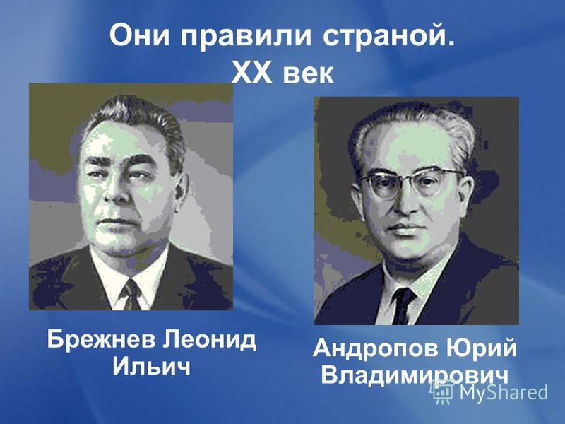 Они правили страной. XX век Андропов Юрий Владимирович Брежнев Леонид Ильич