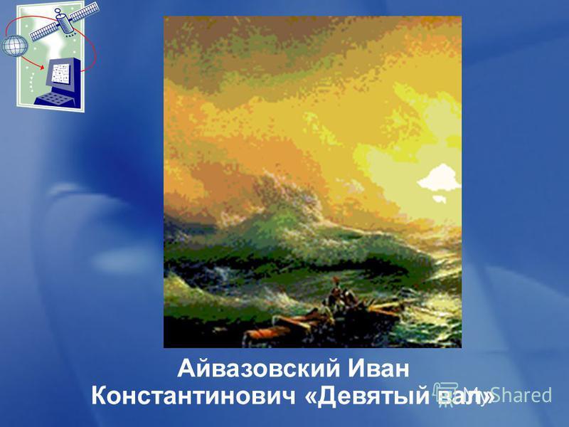 Айвазовский Иван Константинович «Девятый вал»