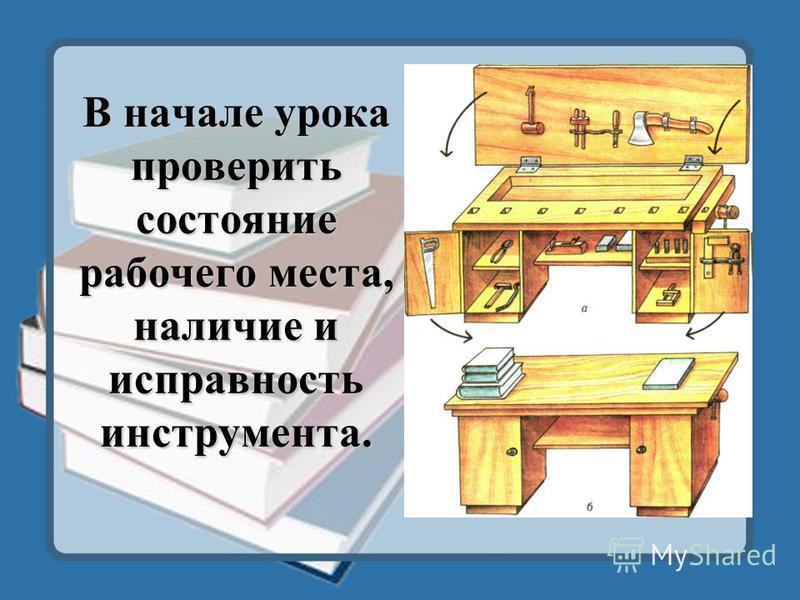 В начале урока проверить состояние рабочего места, наличие и исправность инструмента.