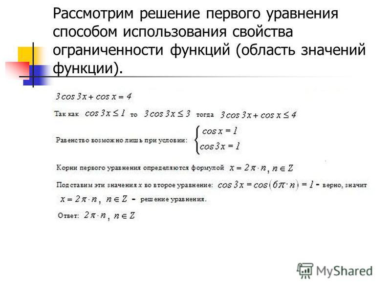 Рассмотрим решение первого уравнения способом использования свойства ограниченности функций (область значений функции).
