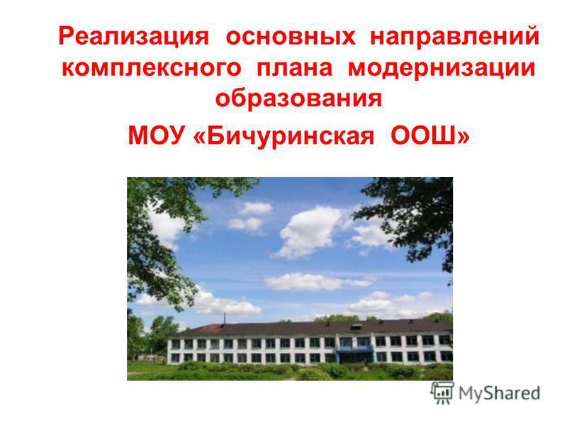Реализация основных направлений комплексного плана модернизации образования МОУ «Бичуринская ООШ»