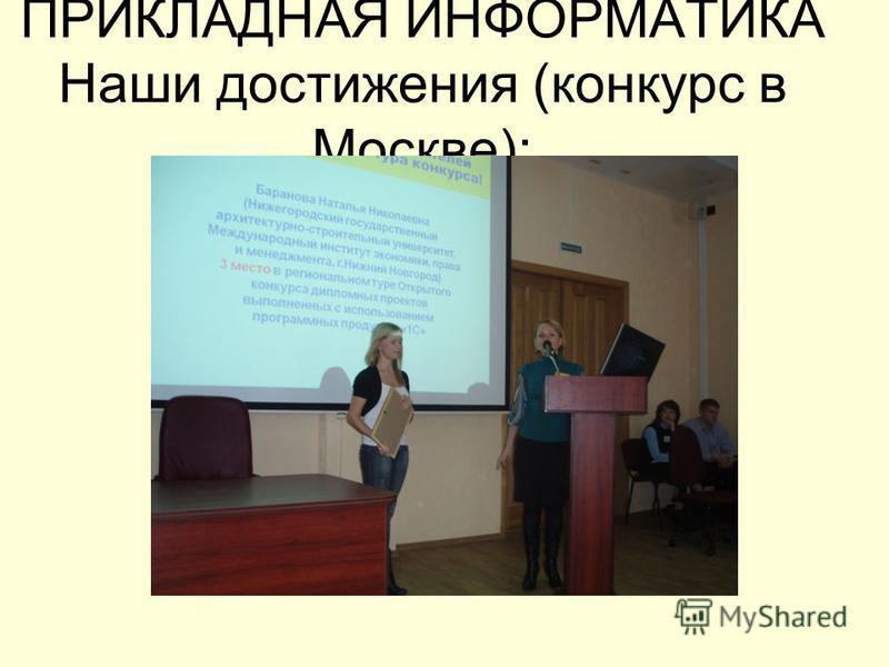 ПРИКЛАДНАЯ ИНФОРМАТИКА Наши достижения (конкурс в Москве):