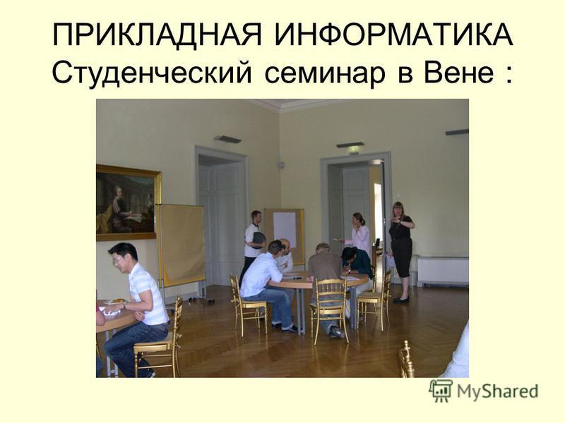 ПРИКЛАДНАЯ ИНФОРМАТИКА Студенческий семинар в Вене :