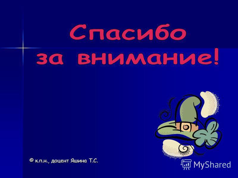 © к.п.н., доцент Яшина Т.С.