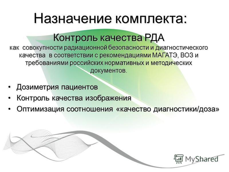 Контроль качества РДА как совокупности радиационной безопасности и диагностического качества в соответствии с рекомендациями МАГАТЭ, ВОЗ и требованиями российских нормативных и методических документов. Дозиметрия пациентов Дозиметрия пациентов Контро