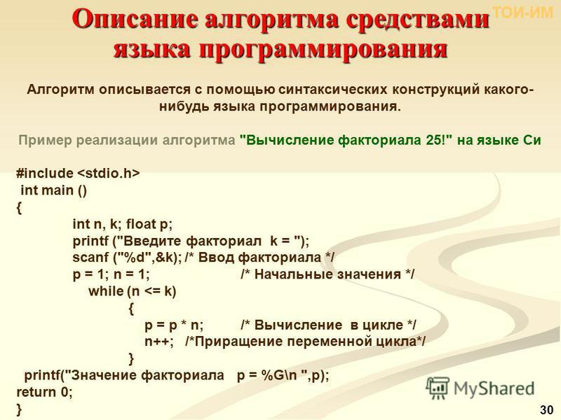 Описание алгоритма средствами языка программирования ТОИ-ИМ 30 Алгоритм описывается с помощью синтаксических конструкций какого- нибудь языка программирования. Пример реализации алгоритма