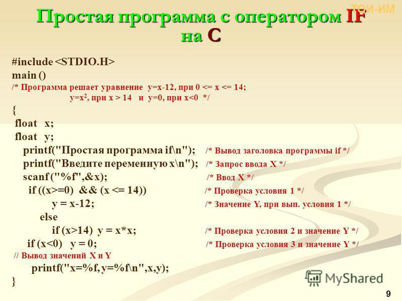 Простая программа с оператором IF на C #include main () /* Программа решает уравнение y=x-12, при 0 <= x <= 14; y=x 2, при x > 14 и y=0, при x<0 */ { float x; float y; printf(