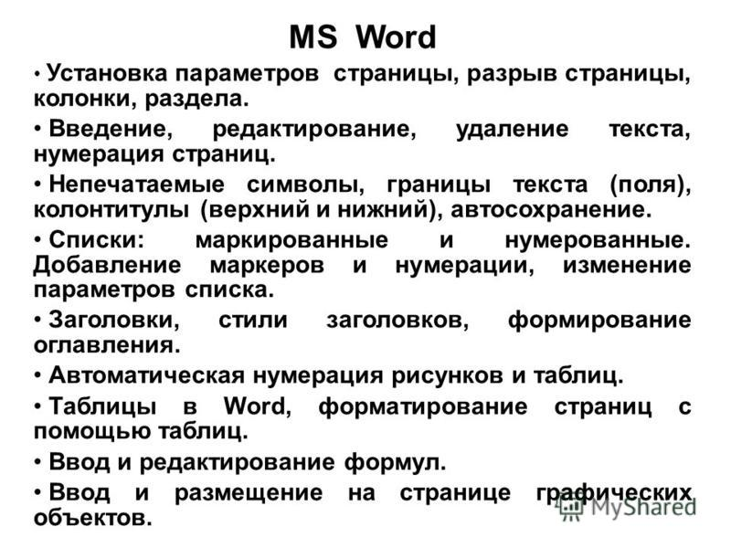 MS Word Установка параметров страницы, разрыв страницы, колонки, раздела. Введение, редактирование, удаление текста, нумерация страниц. Непечатаемые символы, границы текста (поля), колонтитулы (верхний и нижний), автосохранение. Списки: маркированные