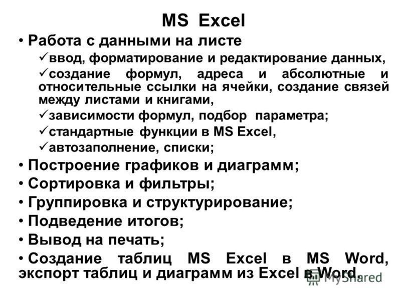 MS Excel Работа с данными на листе ввод, форматирование и редактирование данных, создание формул, адреса и абсолютные и относительные ссылки на ячейки, создание связей между листами и книгами, зависимости формул, подбор параметра; стандартные функции